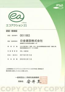 エコアクション21認証