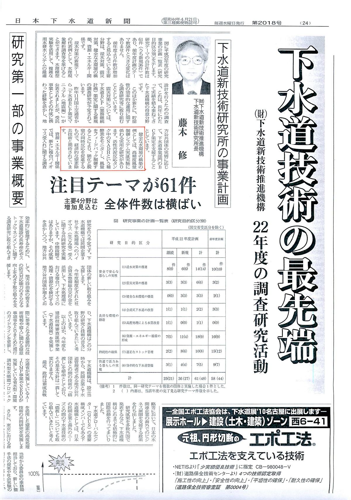 日本下水道新聞2010年7月