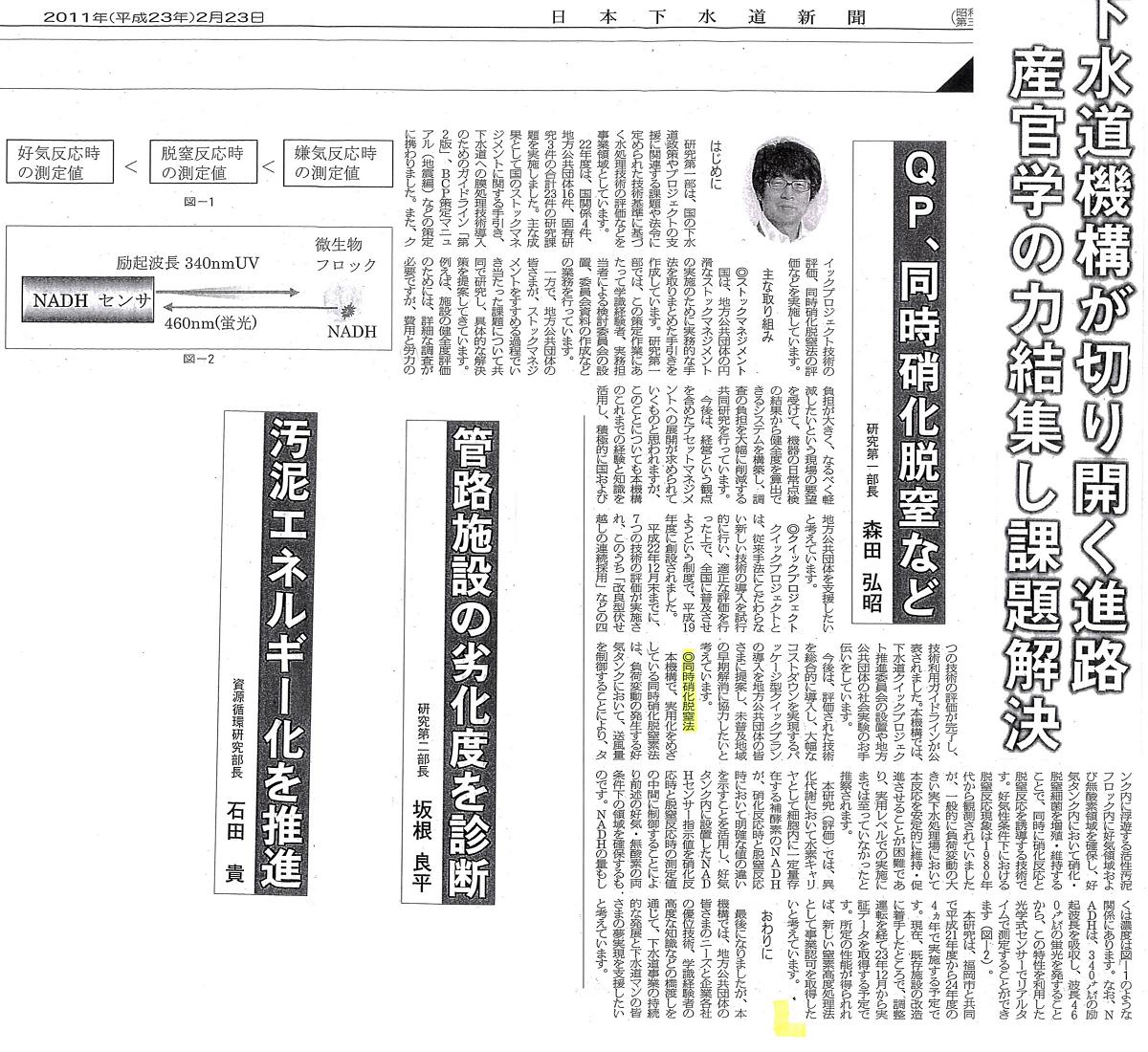 日本下水道新聞2011年2月23日