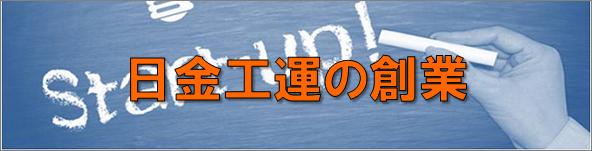日金工運1