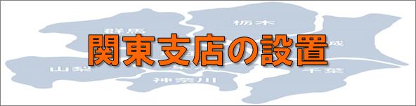 関東支店1