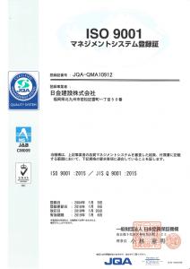 ISO9001マネジメント