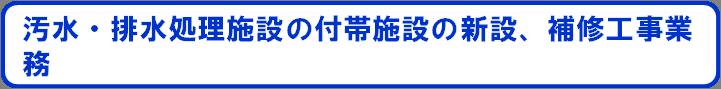 汚水排水処理施設